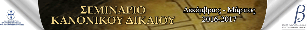 Σεμινάριο Κανονικού Δικαίου της Βιβλιοθήκης της Ιεράς Αρχιεπισκοπής Αθηνών (ΒΙΑΑ)